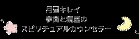 月星キレイ★宇宙と精霊のスピリチュアルカウンセラー★OfficialWebsite